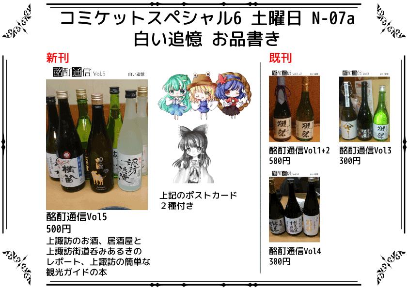 コミケットスペシャル6-お品書き